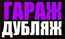 garazh-dublyazh