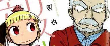 Алиса и Зороку / Alice to Zouroku