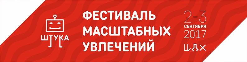 Фестиваль Штука