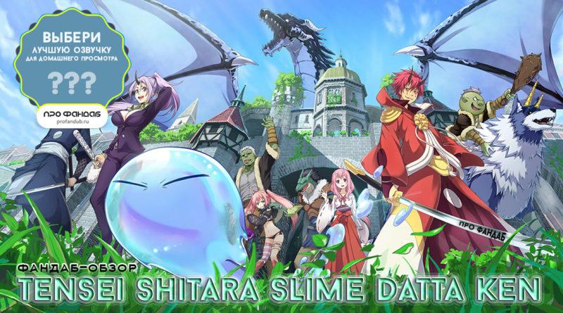 Tensei shitara Slime Datta Ken