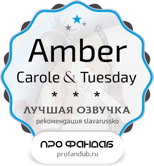 Медаль за лучшую озвучку Кэрол и Тьюздей Амбер