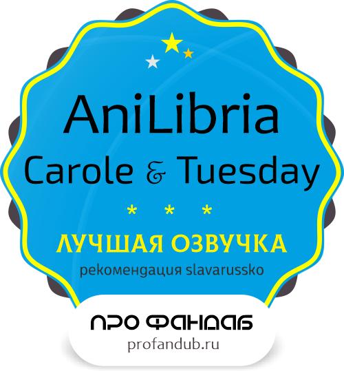 Медаль за лучшую озвучку Кэрол и Тьюздей Анилибрия