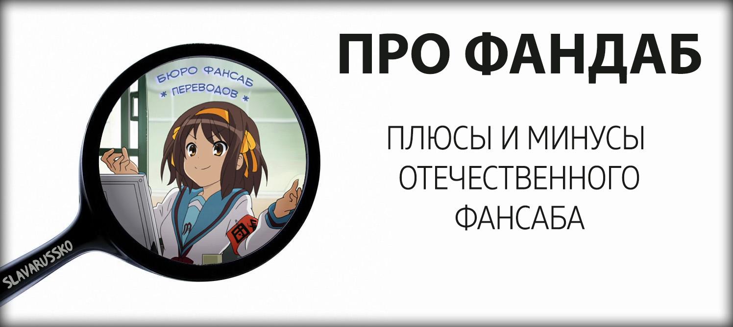 Плюсы и минусы русского фансаба