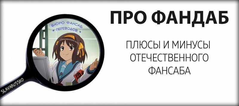 Плюсы и минусы русского перевода-фансаба